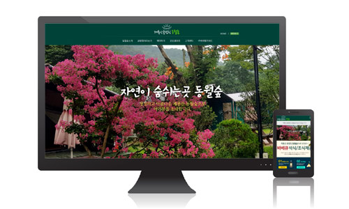 계룡산글램핑 동월숲 홈페이지